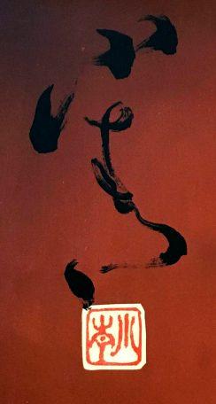 LittleGreen-calligraphy