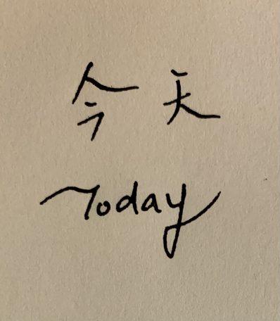 Today 今天