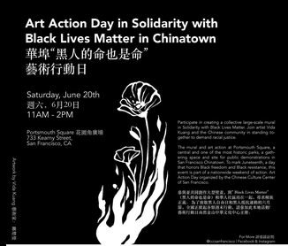 """Reading The Map 地图 for the Chinese Culture Center of San Francisco's """"Share the Square"""" Art Action Day in Solidarity with Black Lives Matter"""